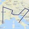ヨーロッパ周遊の旅(1) はじめに