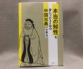 本当の知性を身につけるための中国古典