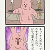 スキウサギin東京ティムニーシー「噴水のあと」