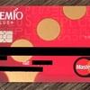 アメリカ赴任者が1枚目に発行すべきクレジットカード*プレミオカードをお勧めする理由