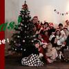 クリスマスだよ!全員集合!?