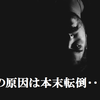 美容室経営5つのNG 【5】本末転倒