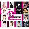 『18if』9話感想 完全にチ○コ回!意味深な新田恵海さんの起用…野球選手の名前から知るアイドルの真実、放送して大丈夫?