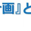 第18回企画展「『軍都計画』と相模原」第3弾~相模原陸軍病院(米軍医療センター)の変遷~!