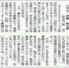 朝日新聞「声」に掲載されましたⅡ&「白金通信」488号