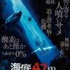 【海底47m】酸素わずか、周りにはサメの極限状態スリラー-感想・あらすじ