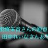 羽賀朱音さん、田中れいなさんの真似をして博多弁を喋っていた過去あり