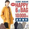 【2018 新春福袋】CUBE SUGAR 24時間限定発売の福袋!!急げ~