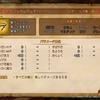 【DQ11/ドラクエ11】グリンガムのムチの入手方法と場所、性能など/カジノ景品編【ドラゴンクエスト11攻略】