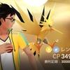 ポケモンGO・サンダー3万勝達成と、めんどくさいジムの特徴。