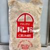 イスズベーカリーで見つけたパン粉