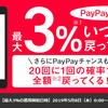QRコード決済のPayPay決済のポイント還元率が0.5%からいつでも3%以上に!20回に1回の全額返還も継続!