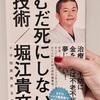 むだ死にしかけた元若年性がん患者が、堀江貴文さんの「むだ死にしない技術」と、はてなブログで話題の「がん治療専門医師の大場大さん」の記事を読んで、日本全国に伝えたいこと