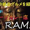 絶品スープカレー!アジアンカフェRAMAI。横浜に立ち寄ったら絶対食べたい!