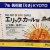 『エリック・カール展』 美術館「えき」KYOTO