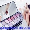 美容に必要不可欠な化粧品。その化粧品を詳しく掘り下げる、日本化粧品検定って、知っていますか?