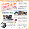 〈MiRAi〉広報紙MiRAi3月号を発行しました