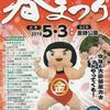3日に小山町で富士山金太郎春まつりが開催されます