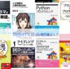 【50%OFF以上】IT/専門書フェア: 『海外ドラマはたった350の単語でできている』『人工知能は人間を超えるか』『ゲームを作りながら楽しく学べるPythonプログラミング』など