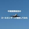 中国国際航空のコールセンターに電話して、フライトの予約変更をしてみた!