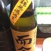 而今、純米吟醸無濾過生原酒八反錦の味...を普段封印している表現を解き放って感想を書く。