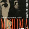 【井桁弘恵】三島由紀夫没後50周年企画「MISHIMA2020」