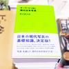 #飯沢耕太郎 「キーワードで読む現代日本写真」