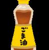 もこみちは何種類の油を使うのか。