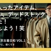 光石研の東京古着日和VOL.1を見た感想