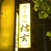 ラーメン:信玄(北海道:札幌市)