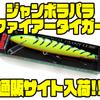 【ラパラ】インテリアにオススメの大きいルアー「ジャンボラパラファイアータイガー」通販サイト入荷!