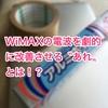 """【モバイルWi-Fiの話】室内での電波ゲロ悪のWiMAXをどの家庭にもある""""アレ""""を使って劇的に電波を良くする方法"""