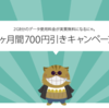 nuroモバイル 5ヶ月間2GB通信が無料で使えるキャンペーンは今月末まで!