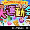 SHOWROOM【秋の大運動会イベント】の配信後記