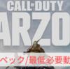 【CoD:WARZONE】推奨スペック/必要動作環境【Call of Duty: WARZONE】