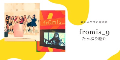 【flover向け】fromis_9 の秘密
