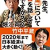 読書メモ〜竹中先生、「お金」について本音を話していいですか?