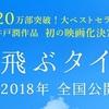 "<span itemprop=""headline"">★池井戸潤ベストセラー「空飛ぶタイヤ」映画化(2018年公開)。</span>"
