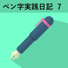 大人のペン字実践記⑦~きれいな字を目指して~【年賀状に向けてのペン習字!!】