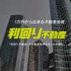【新登場!】新規登録&セミナー参加でAmazonギフト券プレゼント!!