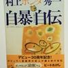 """山下達郎ロングインタビュー「村上""""ポンタ""""秀一」その6"""