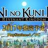 【二ノ国II レヴァナントキングダム】2017年発売 まとめ情報