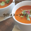 今日は何の日~スープの日~