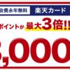 陸マイラー待望!楽天カード発行で合計18,000円分ポイントGETの高額案件がモッピーで復活!