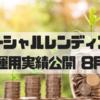 運用実績公開 8月分配金 ソーシャルレンディング