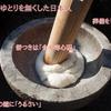 心のゆとりを無くした日本人~葬儀を「通報」 除夜の鐘に「うるさい」 餅つきは「食中毒心配」