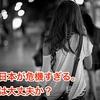 今の日本が危機すぎる。今日は大丈夫か? (Japan is too crisis. Are you OK for today?)