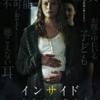 映画インサイドのあらすじとネタバレ感想【原作「屋敷女」との比較】