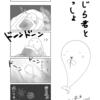 くじらくんといっしょ(第3話)/空のとびかたプロジェクト公式漫画