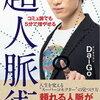 DaiGoの超人脈術でコミュニケーションの悩み3つを解決できる|読書レビュー